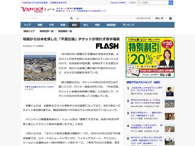平昌オリンピック 赤字に関連した画像-02