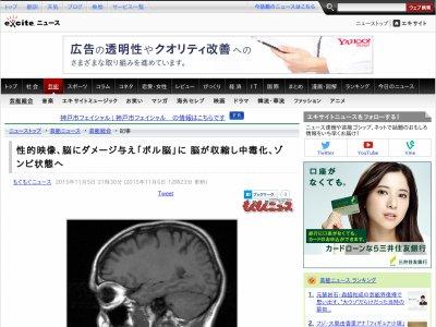 ポルノ映像 脳 中毒に関連した画像-02
