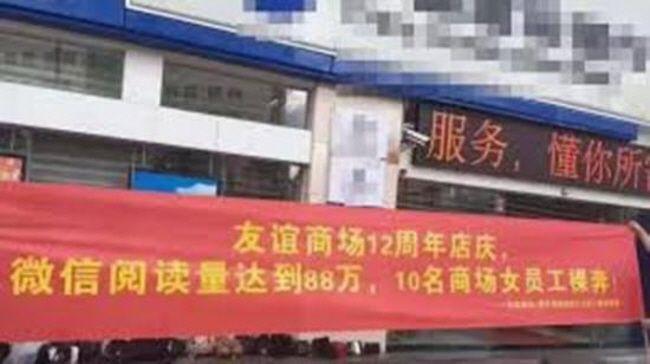 中国 ショッピングセンター 裸マラソン 女性 批判殺到に関連した画像-03