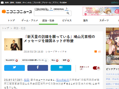 鳩山由紀夫 韓国 天皇陛下 謝罪 訪韓に関連した画像-02