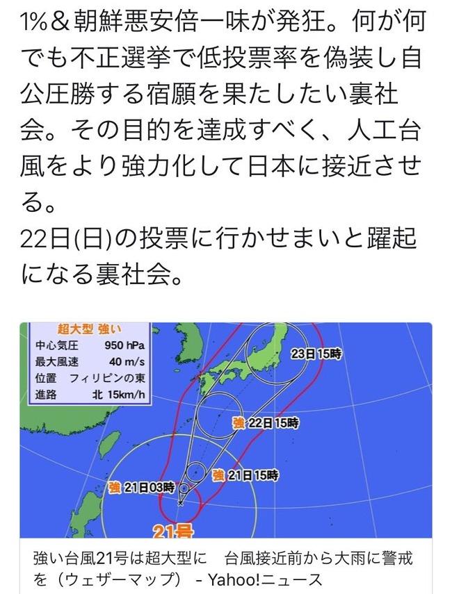 安部首相台風に関連した画像-03