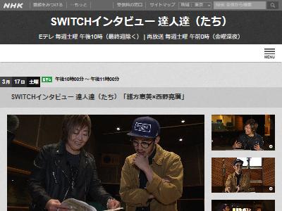 緒方恵美 西野亮廣 switch インタビュー NHKに関連した画像-02