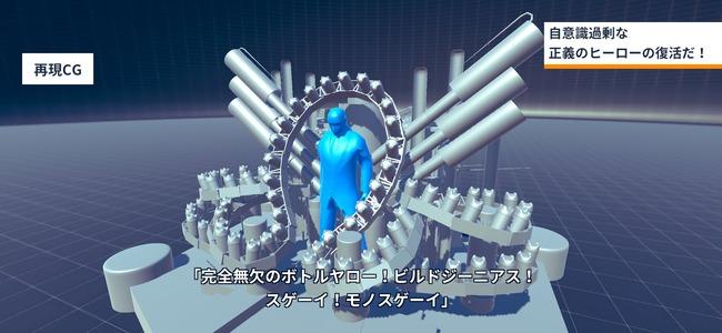 仮面ライダービルド ジーニアスフォーム 再現CGメーカーに関連した画像-02