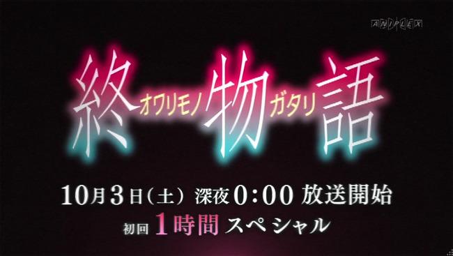 終物語 1時間スペシャル 新情報に関連した画像-01
