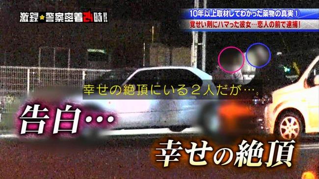 カップル 警察24時 覚せい剤 逮捕 告白に関連した画像-04