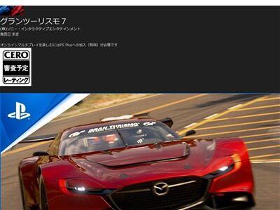 PS5 グランツーリスモ7 オンライン専用に関連した画像-02