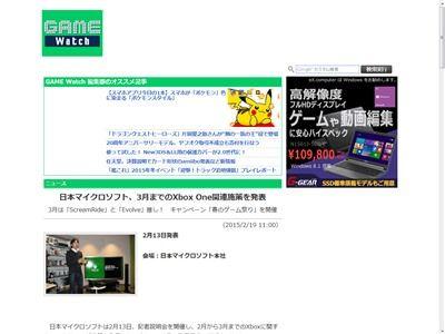 日本マイクロソフト XboxOne ラインナップに関連した画像-02