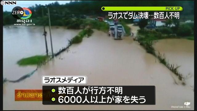 ラオスで決壊した韓国製ダム、工期短縮ボーナスのために6.4メートルも低く建設していたことが判明