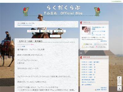 新井里美 白井黒子 とあるシリーズ 結婚 旦那 下山吉光に関連した画像-02