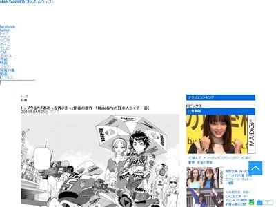 藤島康介 トップウGP バイクに関連した画像-02