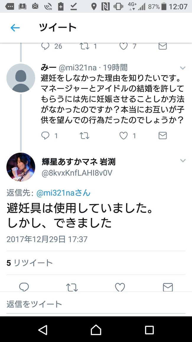 女子高生アイドル 輝星あすか 妊娠 マネージャー アイドル 子供 コンドーム 避妊に関連した画像-02