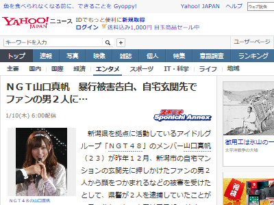 NGT48 山口真帆 暴行 メンバーに関連した画像-02