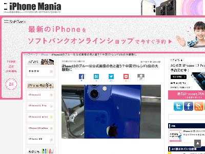 iPhone12ブルー実物色違うに関連した画像-02