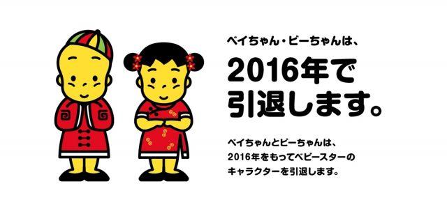 ベビースターラーメン キャラクター 引退に関連した画像-01