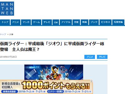 仮面ライダージオウ 平成ライダー 総登場に関連した画像-02