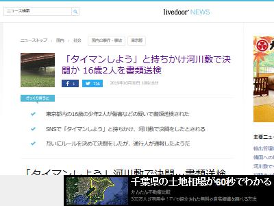タイマン 決闘 河川敷 書類送検に関連した画像-02