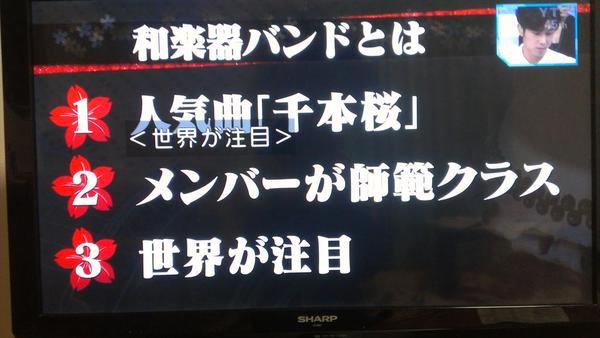 Mステ 千本桜 初音ミク 和楽器バンドに関連した画像-12