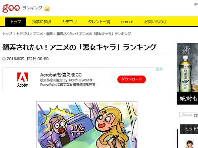 翻弄 悪女キャラ ランキング アニメ 峰不二子に関連した画像-02
