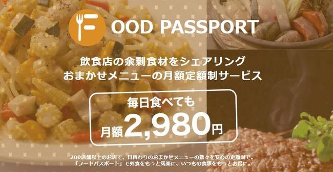 フードパスポート 月額 関西に関連した画像-01