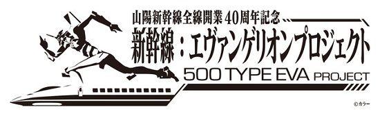 エヴァンゲリオン 新幹線 山陽新幹線 コラボ 500系 初号機 庵野秀明 山下いくとに関連した画像-01