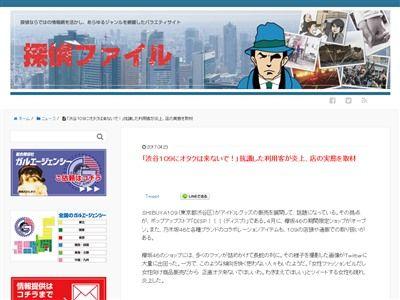 渋谷 109 アイドル コラボショップ オタク 女性 批判に関連した画像-02