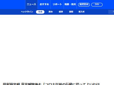 緊急事態宣言 まん延防止等重点措置 解除 田村厚労大臣に関連した画像-02