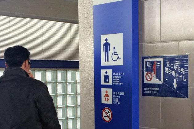 「やばい・・・漏れるッ!」女性が緊急時に「男性用トイレ」を使うのはアリ?ナシ?専門家に聞いてみたところ・・・