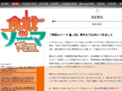 声優 種田梨沙 食戟のソーマ 金元寿子に関連した画像-02