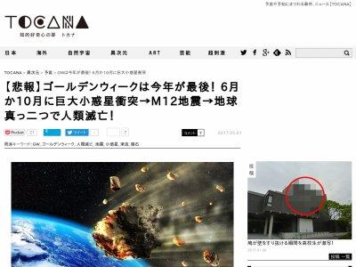 隕石 滅亡に関連した画像-02