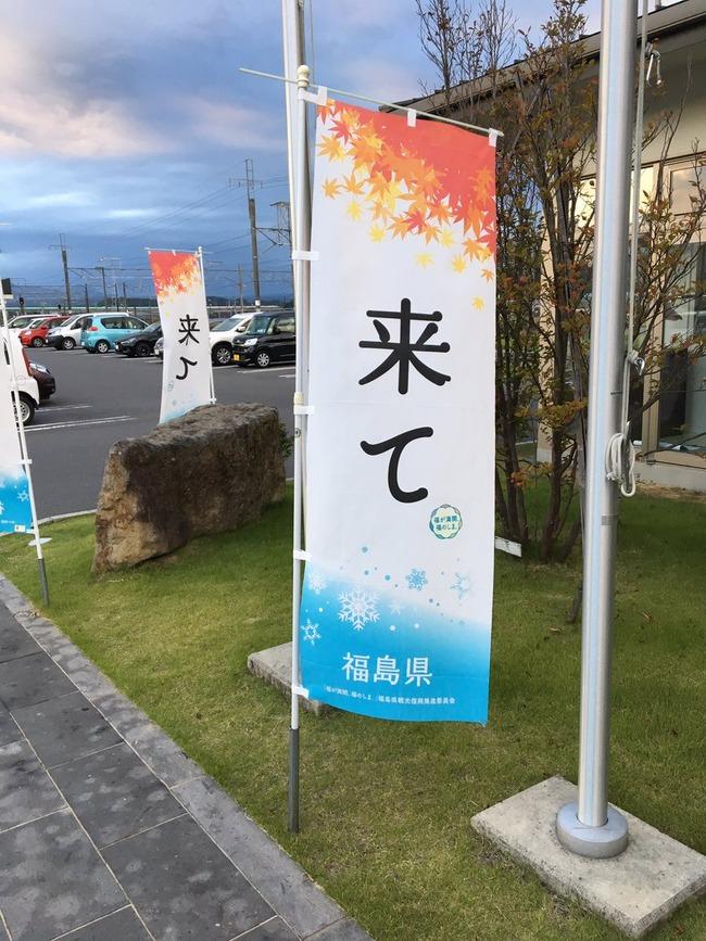 福島県 キャッチコピー 語彙力 ボキャブラリー ボキャ貧に関連した画像-02