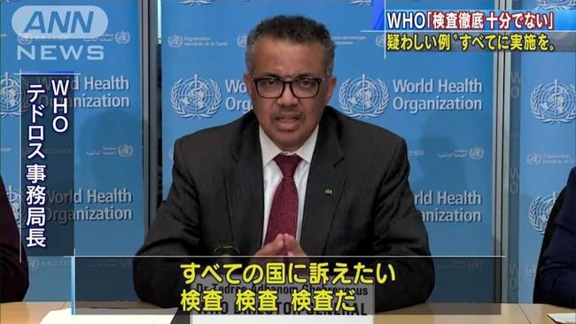 新型コロナウイルス WHO テドロス事務局長 検査に関連した画像-01