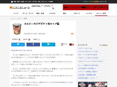 ピザポテト カップ麺に関連した画像-02
