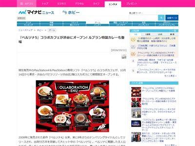 ペルソナ5 コラボカフェ 渋谷 パセラ ルブラン特製カレーに関連した画像-02