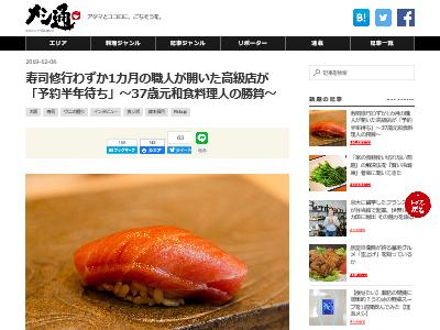寿司 修行 1カ月 職人 高級店 に関連した画像-02