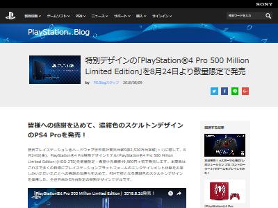 5億段PS4Proに関連した画像-02