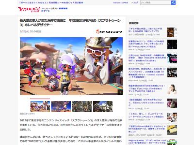 任天堂 スプラトゥーン3 レベルデザイナー 年収380万円 海外 議論に関連した画像-02