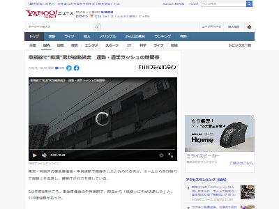 東横線置換疑い男線路逃走に関連した画像-02