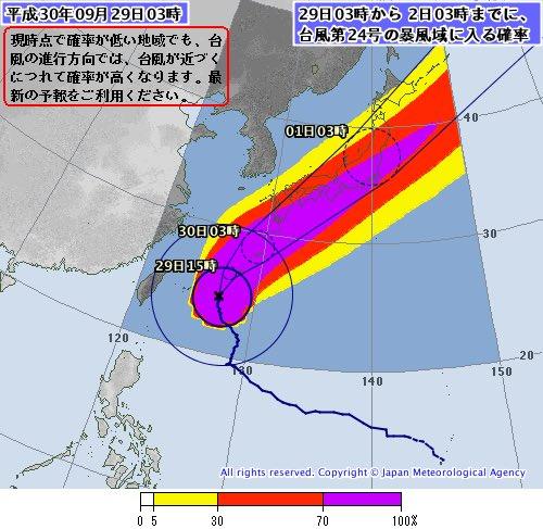台風 24号 沖縄 日本 暴風雨に関連した画像-04