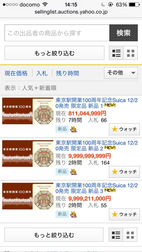 東京駅100周年記念Suicaに関連した画像-02