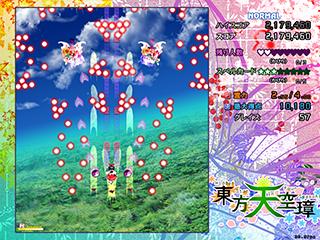 東方天空璋に関連した画像-04