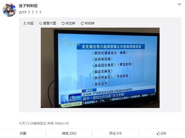 FGO アズールレーン 中国 規制 罰金 修正 有害に関連した画像-02