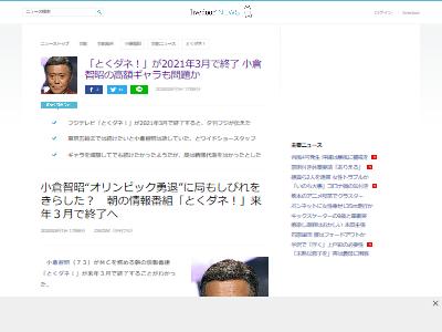 フジテレビとくダネ終了に関連した画像-02