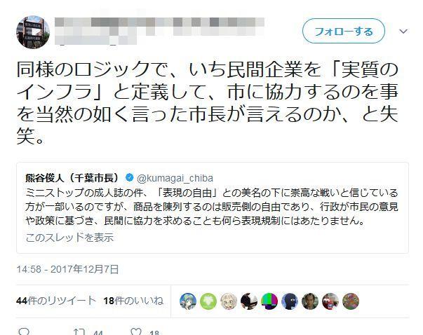 千葉市長 コンビニ 成人雑誌 撤去 表現規制 表現の自由 陰謀論 陰謀 オタクに関連した画像-04