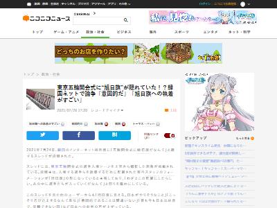 東京五輪開会式旭日旗批判に関連した画像-02
