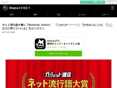 ネット流行語大賞 ニンテンドースイッチ 72時間ホンネテレビ このハゲーーー!に関連した画像-02