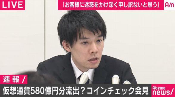 コインチェック 社長 和田晃一良 出会い系 パパ活アプリに関連した画像-01