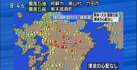 熊本地震 大分県 震度5強に関連した画像-01