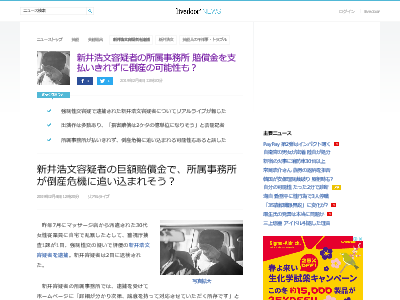 新井浩文容疑者 巨額賠償金 所属事務所 倒産危機に関連した画像-02