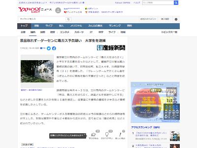ゲームセンター 厨2病 クレーン 毒ガスに関連した画像-02