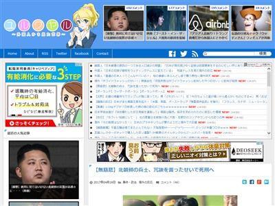 北朝鮮 処刑 冗談に関連した画像-02